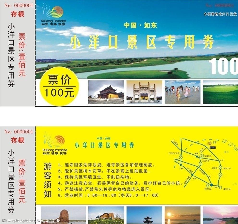 农村景区v农村门票普通盖房设计图图片
