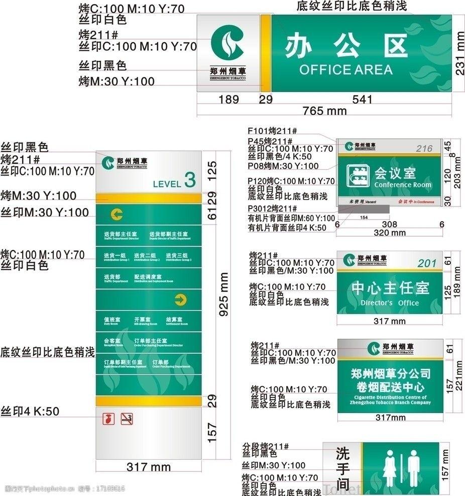 中国工程图片VI烟草模具设计与v工程属于标识类么图片
