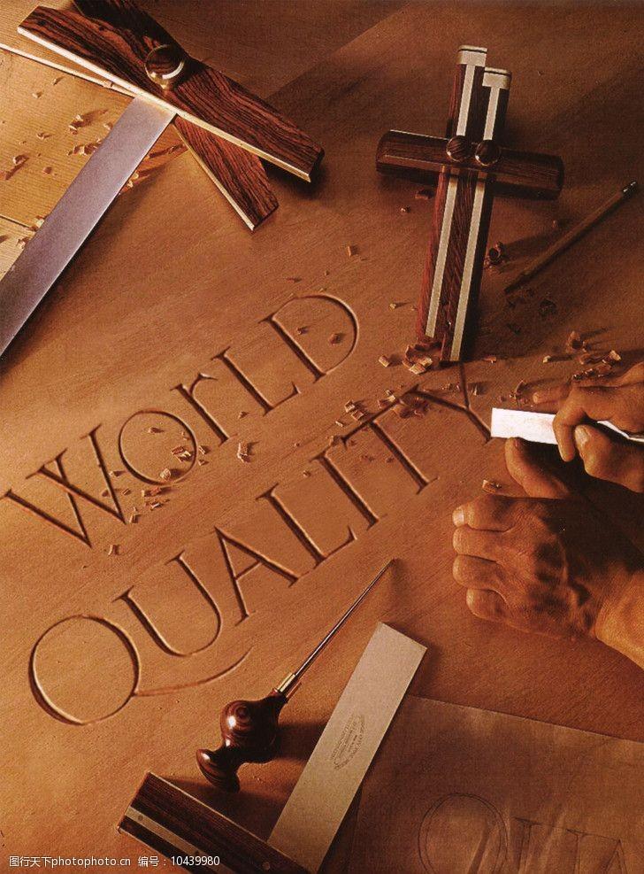 关键词:世界品质 木板 雕刻 刻画 品质 世界 质量 木工 其他 文化艺术图片